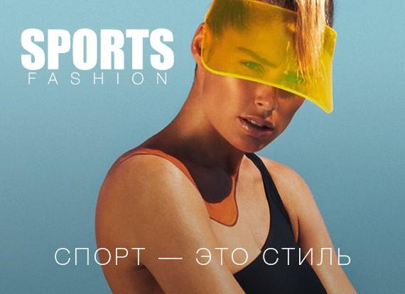 Sports-Fashion2