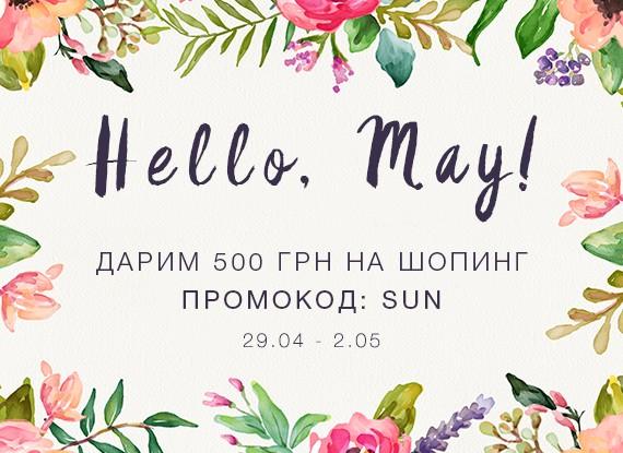 Marketing_promokod_sun